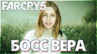 FAR CRY 5 КООПЕРАТИВ - ПОЛНОЕ ПРОХОЖДЕНИЕ РЕГИОН ВЕРЫ!! ФАР КРАЙ 5 - БОСС ВЕРА (СИРЕНА)