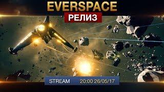 Everspace - Релиз