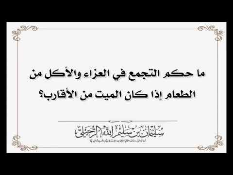 ما حكم التجمع في العزاء والأكل من الطعام إذا كان الميت من الأقارب الشيخ سليمان الرحيلي حفظه الله Youtube