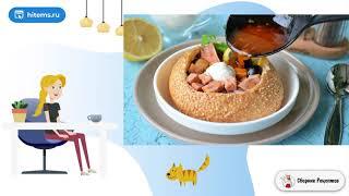 Солянка с копченостями в хлебе Простой рецепт