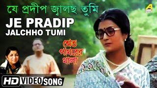 Je Pradip Jalchho Tumi   Shwet Pathorer Thala   Bengali Movie Song   Lata Mangeshkar