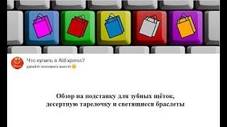 Обзор покупок на али (подставка для зубных щёток, десертная тарелочка, светящиеся браслеты)