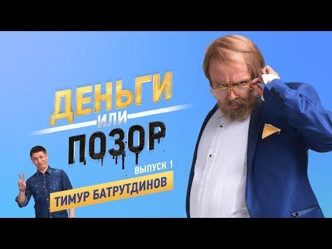 познакомиться с тимуром батрутдиновым