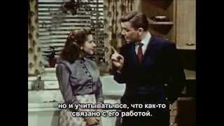 Мечта молодого человека (1952) - русские субтитры