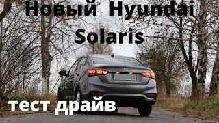 Новый Hyundai Solaris 2020 в движении.Тест драйв.
