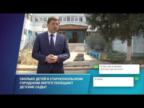 «Про Старый Оскол». Ремонт детских садов (26.04.2019)