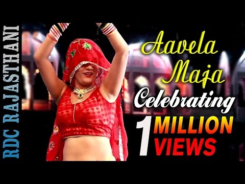 Marwadi Super Dance Song | Song: Aavela Maja (HD) | New DJ Rajasthani Songs | Album - Bicchuda