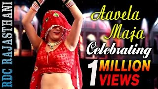Download Marwadi Super Hot Dance Song | Song: Aavela Maja (HD) | New DJ Rajasthani Songs | Album - Bicchuda MP3 song and Music Video