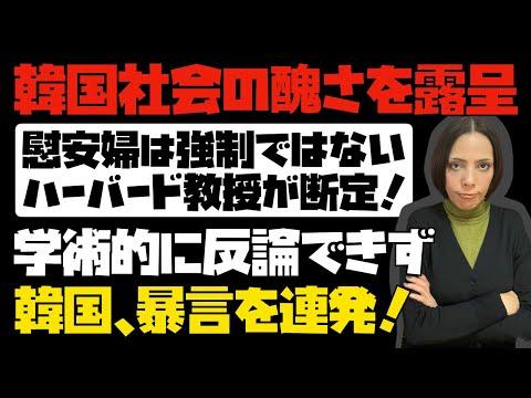 「慰安婦は強制ではない」ハーバード教授に韓国メディアが学術的に反論できず、情けない行為へ。