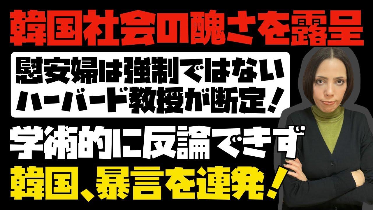 「慰安婦は強制ではない」と断定したハーバード教授に対して、韓国メディアが学術的に反論できず、情けない行為へ。