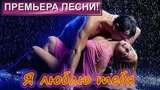 ПЕСНЯ ПРОСТО КАЙФ!🔥 ПОСЛУШАЙТЕ!!! Я люблю тебя