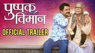 Pushpak Vimaan | Official Trailer | Subodh Bhave, Mohan Joshi | Marathi Movie 2018