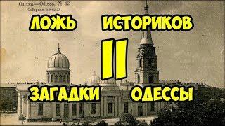 Ложь историков. Загадки Одессы часть вторая