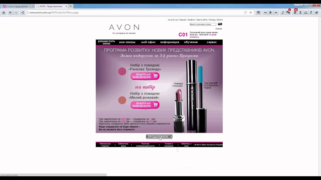 Avon как заказать комплимент avon тушь эффект накладных ресниц