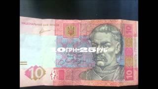 видео Обмен валют в Крыму и Украине, гривна и рубль