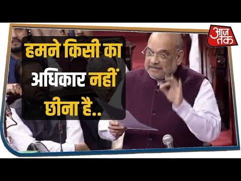 Lok Sabha में नागरिकता संशोधन बिल पर Amit Shah की पूरी Speech, सुनिए लाइव