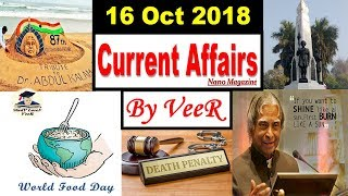 16 October 2018 Current Affairs | Daily Current Affairs, PIB, Nano Magazine Detail Study in Hindi