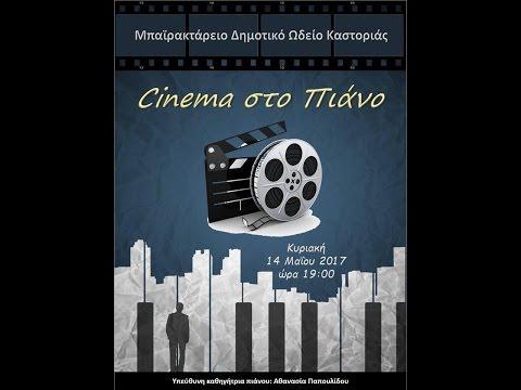 Cinema στο Πιανο