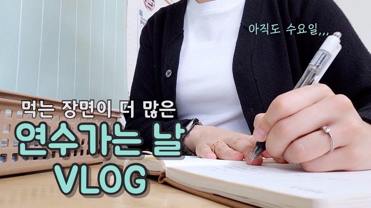 [유치원 교사 브이로그] 정보 연수 가는 날/ZOOM 배우기/와플팬 사용하기/고구마빵 만들기/홈베이킹/