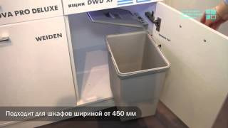 Мусорное ведро Wing на фасад(, 2016-02-02T08:17:02.000Z)