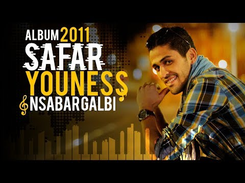Youness - Nsabar Galbi ( Version Officielle 2011) /( يونس - نصبر قلبي (النسخة الرسمية