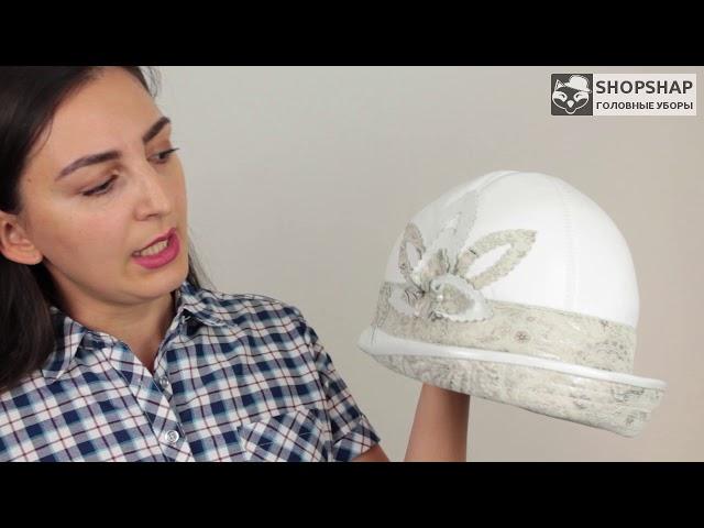 Шляпа, Эгида Белая