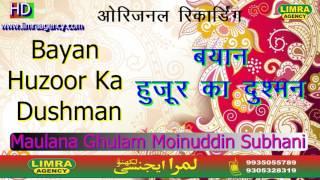 Maulana Ghulam Moinuddin Subhani Bayan Huzoor Ka Dushman HD India