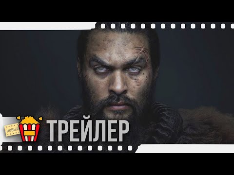 ВИДЕТЬ (Сезон 1) — Русский трейлер #2 (Субтитры) | 2019 | Новые трейлеры