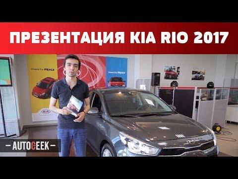 Главные фишки нового Kia Rio 2017 | Autogeek