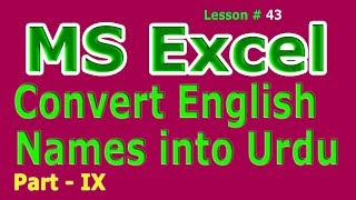 MS Excel : How to convert English Names into Urdu in Excel : Tutorial in urdu Lesson # 43