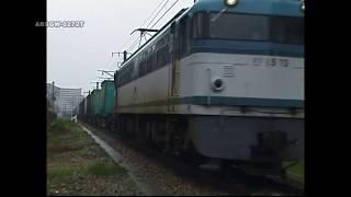 ARSGW-0272T 【神戸港】 神戸臨港線 【EF65】