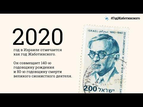 Спецпроект ЕАЕК: переиздание сборника фельетонов Жаботинского