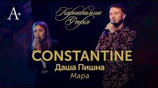 Смотреть клип Constantine & Даша Пишна - Мара.