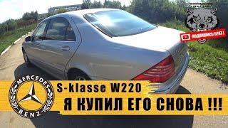 Mercedes S-класс W220 V6 -  Я купил его снова !!!
