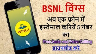 BSNL Wings App Explained in Hindi II How to use Multiple SIM in One Device Using BSNL wings