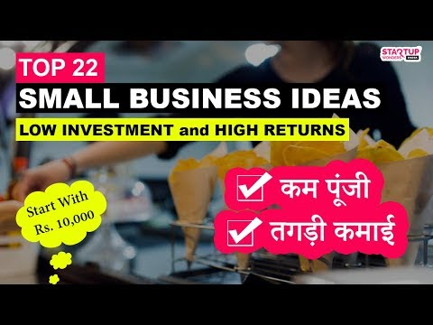 22 Extremely Profitable Small Business Ideas in India | Invest Only Rs 10,000 and Earn Good