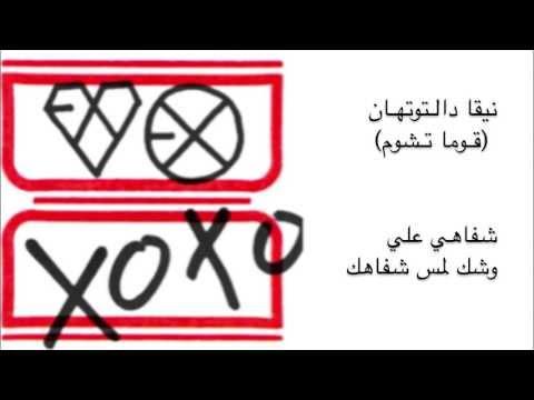 EXO XOXO  بالنـطق العـربي + تــرجـمة