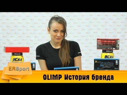 Olimp История бренда Спортивное питание (ERSport.ru)