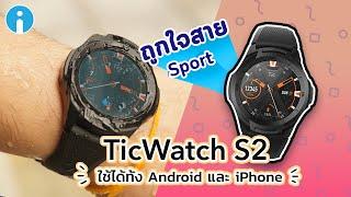 รีวิว TicWatch S2 ถูกใจสาย Sport ใช้ได้ทั้ง Android และ iPhone