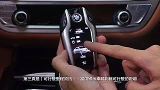 BMW 6 Series Gran Turismo - Display Key