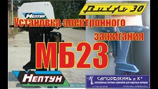 Установка эл. блока МБ23 новой версии на Нептун 23Э,Вихрь 30 Э