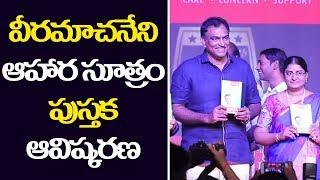 Veeramachaneni Diet Book Launch | వీరమాచినేని ఆహార సూత్రం   పుస్తక ఆవిష్కరణ  | Telugu Tv Online