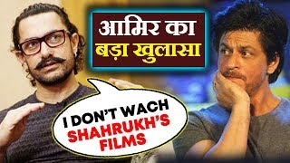 I DON'T Watch Shahrukh Khan Films, Aamir Khan's Shocking Statement