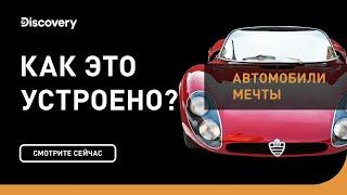 Alfa Romeo 4c   Как это устроено   Discovery
