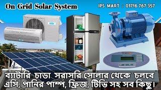 ব্যাটারি ছাডা ডাইরেক্ট সোলার থেকে চলবে লাইট, ফ্যান, টিভি, ফ্রিজ। Solar IPS Price In BD, সোলার আইপিএস