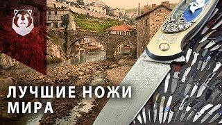 Русские ножи стали лучшими! Выставка ножей Coutellia 2019