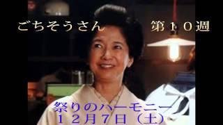 ごちそうさん ネタバレ 第10週 「祭りのハーモニー」12月7日(土)...