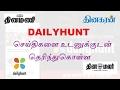 Best Tamil News App