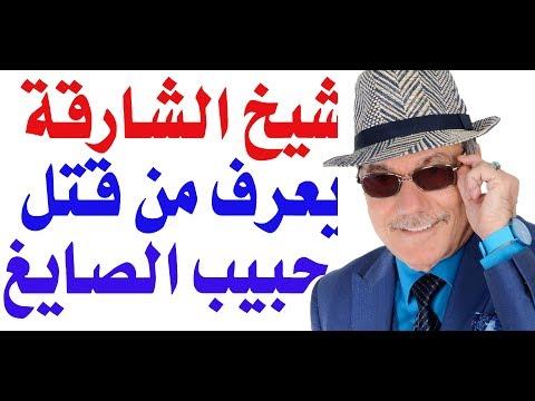 د.أسامة فوزي # 1517 - شيخ الشارقة يعرف من قتل حبيب الصايغ