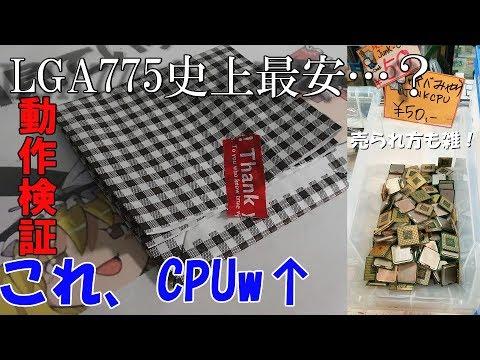 安すぎLGA775のCPUが50円…w 史上最安のジャンクCPUは動くのか動作検証ゆっくり